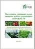 В ЦФО РФ самый большой дефицит тепличных овощей и зелени