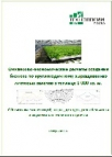 """Выращивание листовых салатов в теплице - модель успешного бизнеса от """"Технологии Роста"""""""