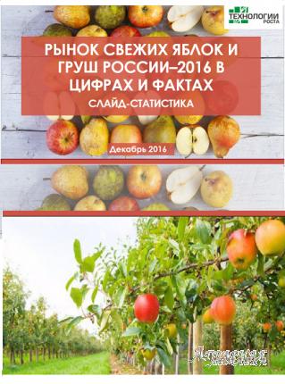 Готово новое исследование РЫНОК СВЕЖИХ ЯБЛОК И ГРУШ В РОССИИ - 2016 В ЦИФРАХ И ФАКТАХ
