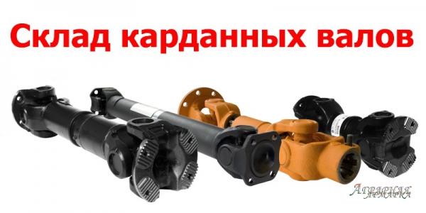 Карданные валы и крестовины к отечественной технике (Заводские)