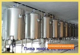 Минипивоварня Минипивзавод Micro brewery пивоварня