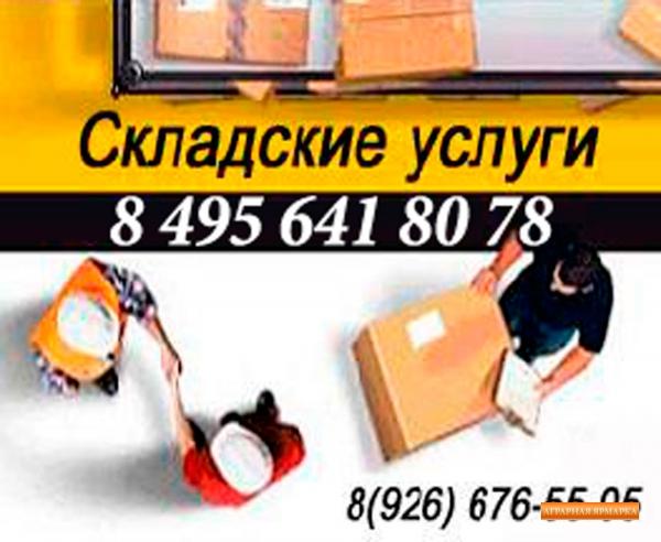 Склад услуги ответственного хранения.