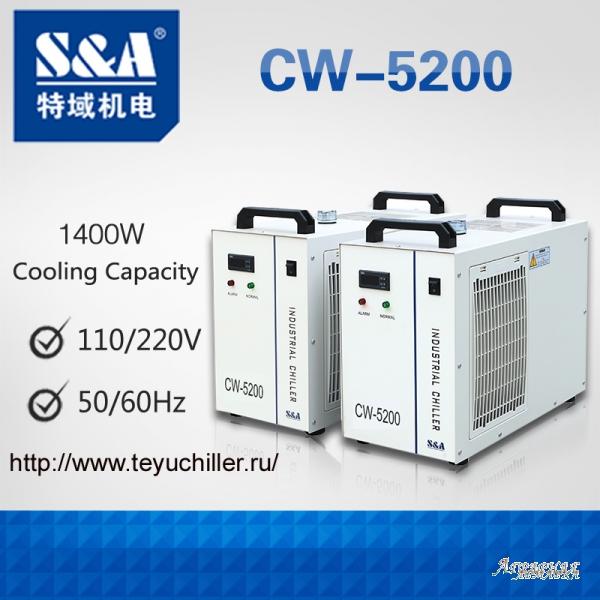 Чиллер CW5200