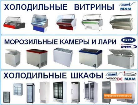Шкаф холодильный под мясо,  рыбу,  молоко (молочку) ,  колбасу,  сыр