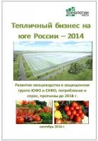 Тепличная отрасль на юге России:   состояние и прогнозы от компании ТЕХНОЛОГИИ РОСТА