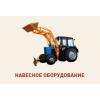 АгроГород реализует навесное оборудование для тракторов