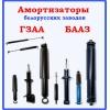 Амортизаторы и газовые пружины к отечественной технике.
