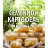 Семенной картофель для реализации