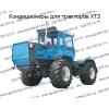 Кондиционер для трактора в Украине.