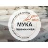 МУКА оптом ГОСТ от производителя со склада в Красноярск.