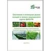 Исследование спроса и предложения на тепличные овощи в ЦФО.   Прогнозы и потенциал рынка