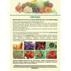 Пестициды,  Микроудобрения,  Бактороденцид