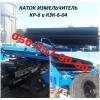 Новые измельчители-катки Кзк-6-04 ,  Пт-6 и Кр-6П по самым выгодным ценам с доставкой, Не реставрация ,  все новое и заводское,