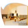 Недорогой квартирный переезд Ростов-на-Дону с грузчиками.