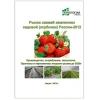 Рынок свежей земляники садовой (клубники)  в России-2012.  Производство,  потребление,  технологии. Отчет