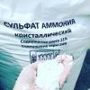 Сульфат аммония (кристаллический)